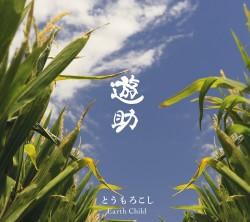「とうもろこし/Earth Child」【初回生産限定盤A】