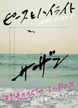 """完全生産限定盤『""""胸熱35""""カートンBOX』は、""""納涼サマーポンチョ""""付き"""