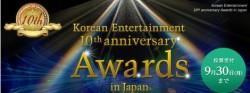Korean Enta 10th Awards公式サイトはこちら