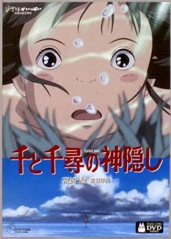 日本映画界の歴史を塗り替えた『千と千尋の神隠し』 (C)2001 二馬力・GNDDTM