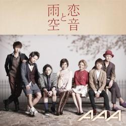 「恋音と雨空」(9月4日発売)