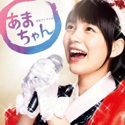 『連続テレビ小説「あまちゃん」オリジナル・サウンドトラック2』