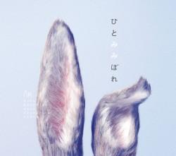 ひとみみぼれ【初回限定生産盤】