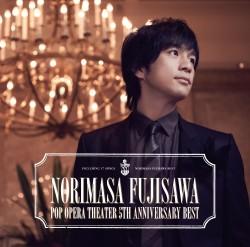 ベストアルバム『POP OPERA THEATER〜5th Anniversary Best』