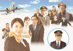 『大空港2013』