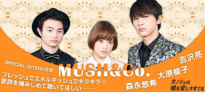 映画『カノジョは嘘を愛しすぎてる』から現実世界に飛び出したMUSH&Co.が、亀田誠治プロデュースによる「明日も」でデビュー!  そんな勢いにのる3人の劇中の役柄
