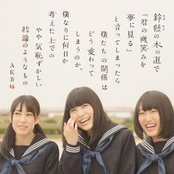 カップリングには各グループ曲を収録! AKB48の「Party is over」を収録した(Type A)