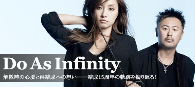 Do As Infinity『解散時の心境と...