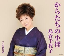 島倉千代子さんが亡くなる3日前に録音した遺作「からたちの小径」