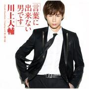 川上大輔の3rdシングル「言葉に出来ない男です」(13年2月19日発売)
