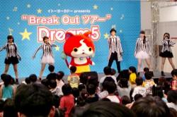 Dream5とアニメ『妖怪ウォッチ』の人気キャラジバニャン