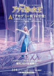 『アナと雪の女王』(C)2014 Disney. All Rights Reserved