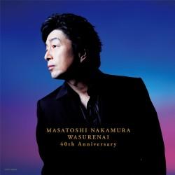『「ワスレナイ」〜MASATOSHI NAKAMURA 40th Anniversary〜』(通常盤)