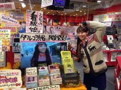 タワレコ渋谷店での店頭展開の様子