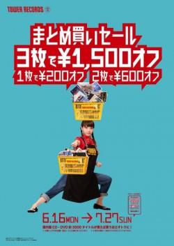 タワレコ「まとめ買いセール」のポスター