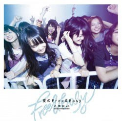 「夏のFree&Easy」【CD+DVD盤/初回仕様限定C】