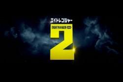 8位 エイトレンジャー2