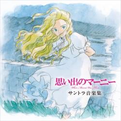 7月16日発売の『思い出のマーニー サントラ音楽集』