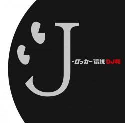 アルバム『J-ロッカー伝説 [DJ和 in No.1 J-ROCK MIX]』