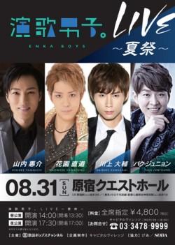 『演歌男子。LIVE〜夏祭〜』は8月31日、原宿クエストホールで開催(昼夜、計2回)。出演は山内惠介、花園直道、川上大輔、パク・ジュニョン