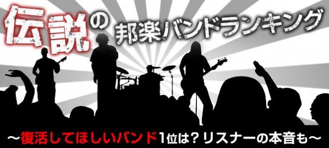 復活してほしいバンド TOP10 | O...