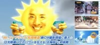 """松岡修造『""""太陽役""""に初挑戦!ファブリーズ新CM撮影現場に潜入☆』"""