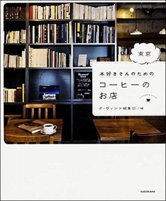 2016年3月発刊最新著書「本好きさんのための 東京 コーヒーのお店」 (KADOKAWA/メディアファクトリー)