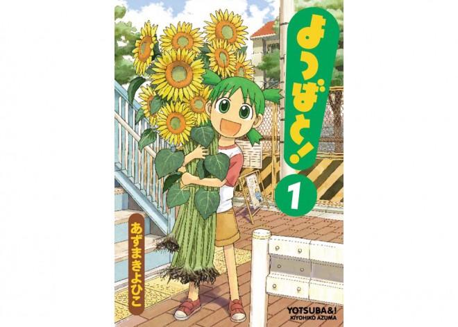 (C)KIYOHIKO AZUMA/YOTUBA SUTAZIO  著:あずまきよひこ/アスキー・メディアワークス