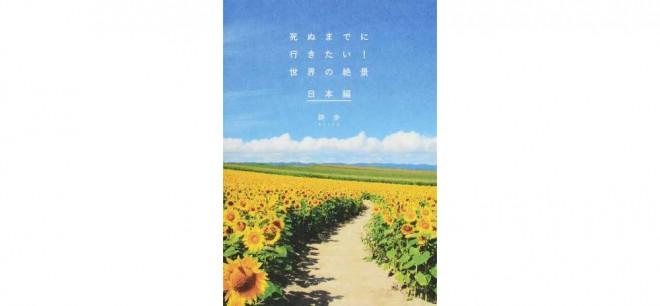 詩歩/三才ブックス