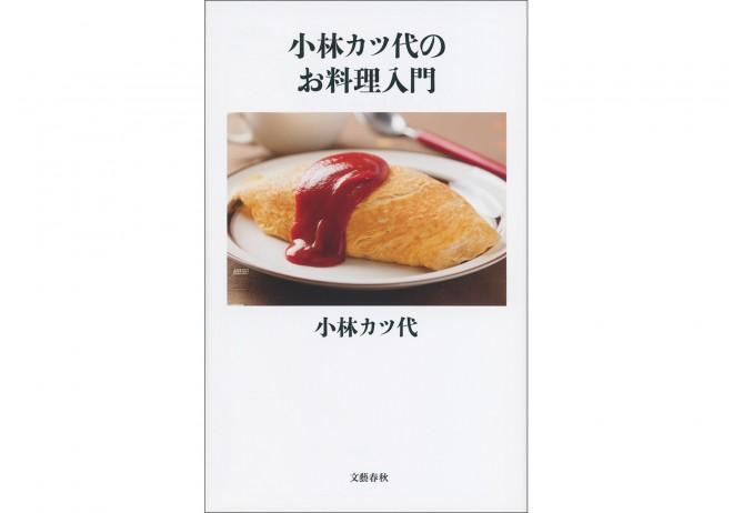 小林 カツ代/文藝春秋