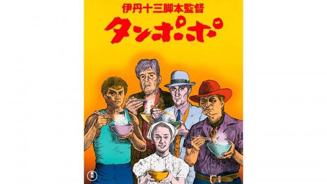 「タンポポ Blu-ray」税抜4700円 発売・販売元:東宝 (C)1985 伊丹プロダクション