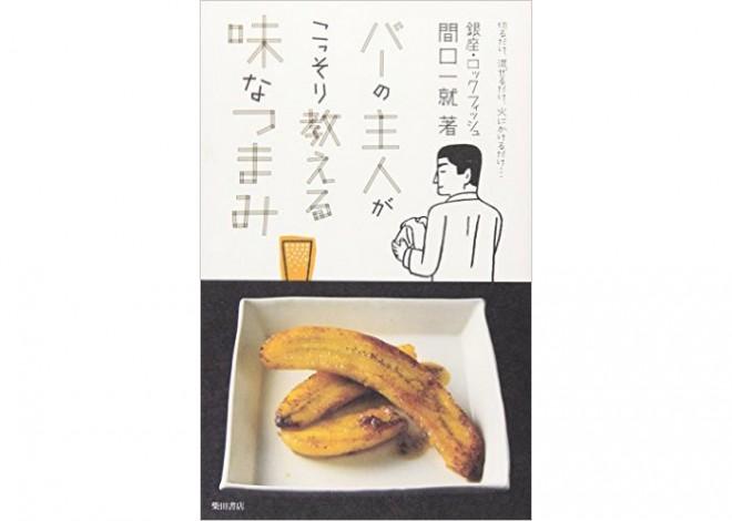 柴田書店/著 間口一就、イラスト タケウマ