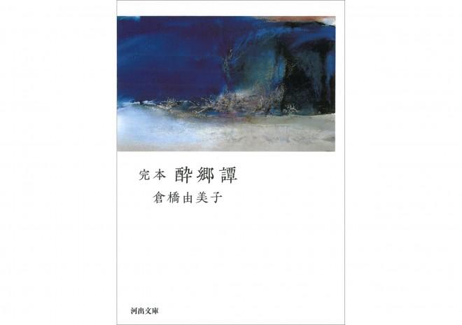 河出書房新社/倉橋由美子