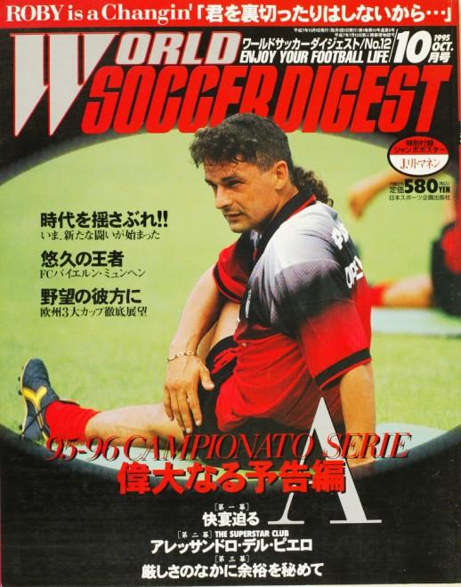 時の『ワールドサッカーダイジェスト』(1995年10月号)