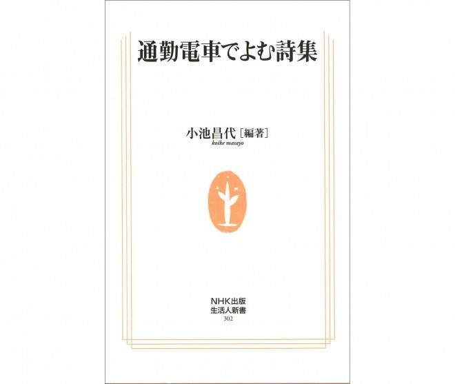 日本放送出版協会 / (著) 小池 昌代