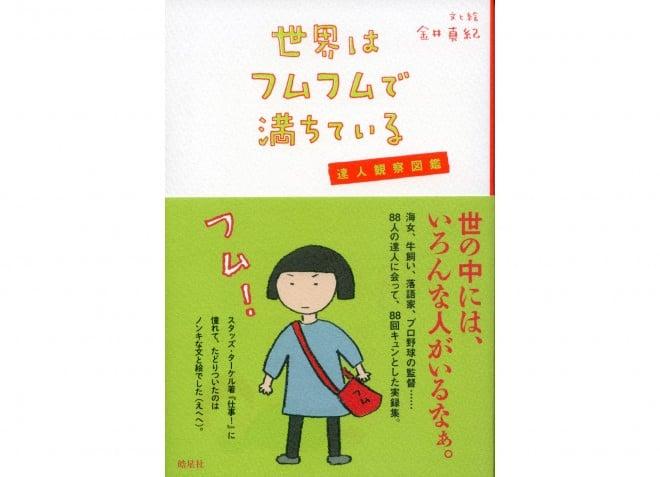 皓星社/(著、イラスト)金井 真紀