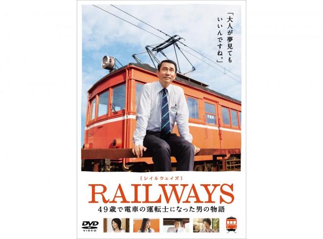 DVD(2枚組)税抜3800円、Blu-ray(2枚組)税抜3800円 発売・販売元:松竹 (C)2010「RAILWAYS」製作委員会