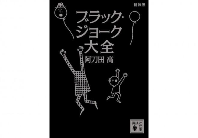 講談社/(著)阿刀田 高 ※画像は新装版