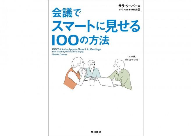 早川書房/(著)サラ・クーパー、(翻訳)ビジネスあるある研究会