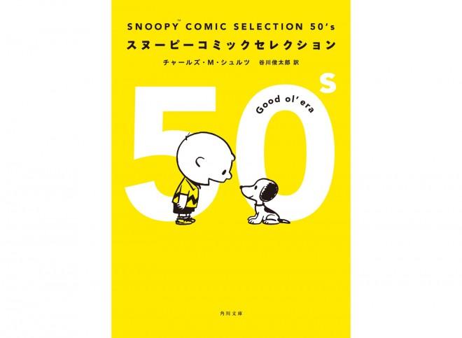 KADOKAWA/(著)チャールズ・M・シュルツ、(翻訳)谷川 俊太郎