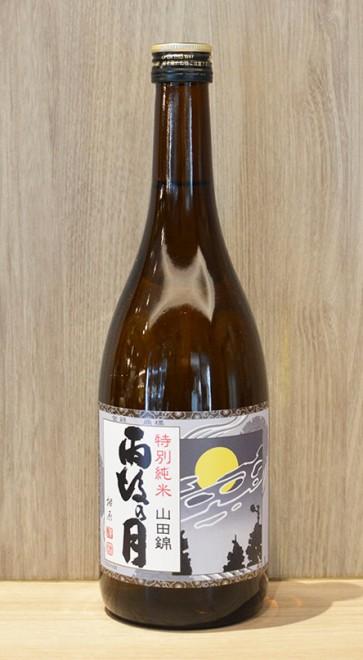 「雨後の月 特別純米 山田錦」(1800ml)2743円、(720ml)1371円
