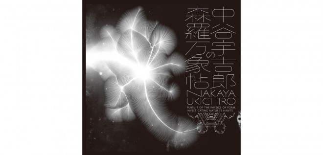 IXIL出版/(著)中谷宇吉郎、(企画)LIXILギャラリー企画委員会、(編集)住友和子編集室+村松寿満子(LIXIL)