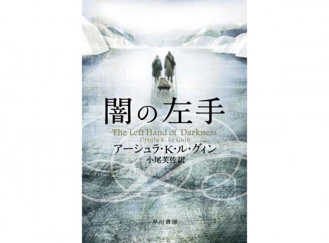 早川書房/(著)アーシュラ・K・ル・グィン、(翻訳)小尾 芙佐