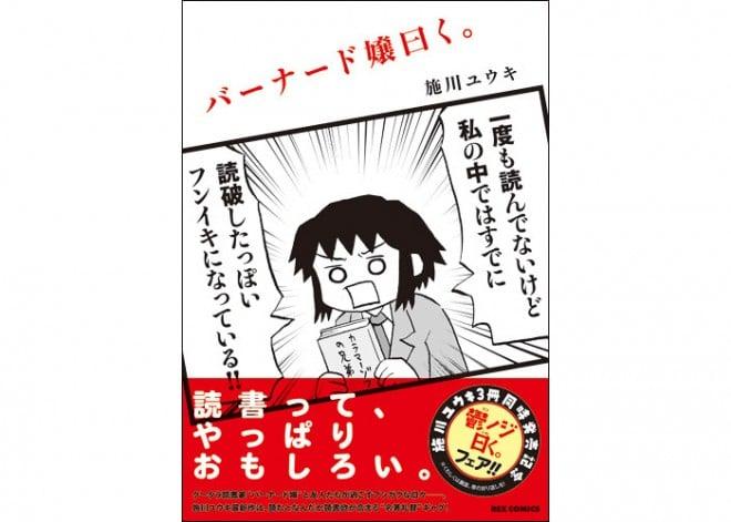 一迅社/(著)施川ユウキ
