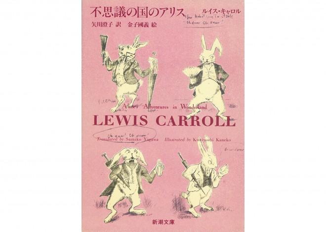 新樹社/(著)ルイス・キャロル、(訳)矢川澄子