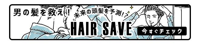 オフィシャルサイト:https://karoyan-hairsave.com/