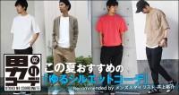 """スタイリストおすすめ 夏の""""ゆるシルエット""""コーデ【メンズファッション】"""