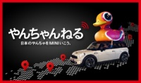 """ドイツ高級車『MINI』が日本人の""""やんちゃ""""を応援!"""