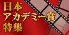 日本アカデミー賞特集