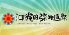沖縄国際映画祭特集